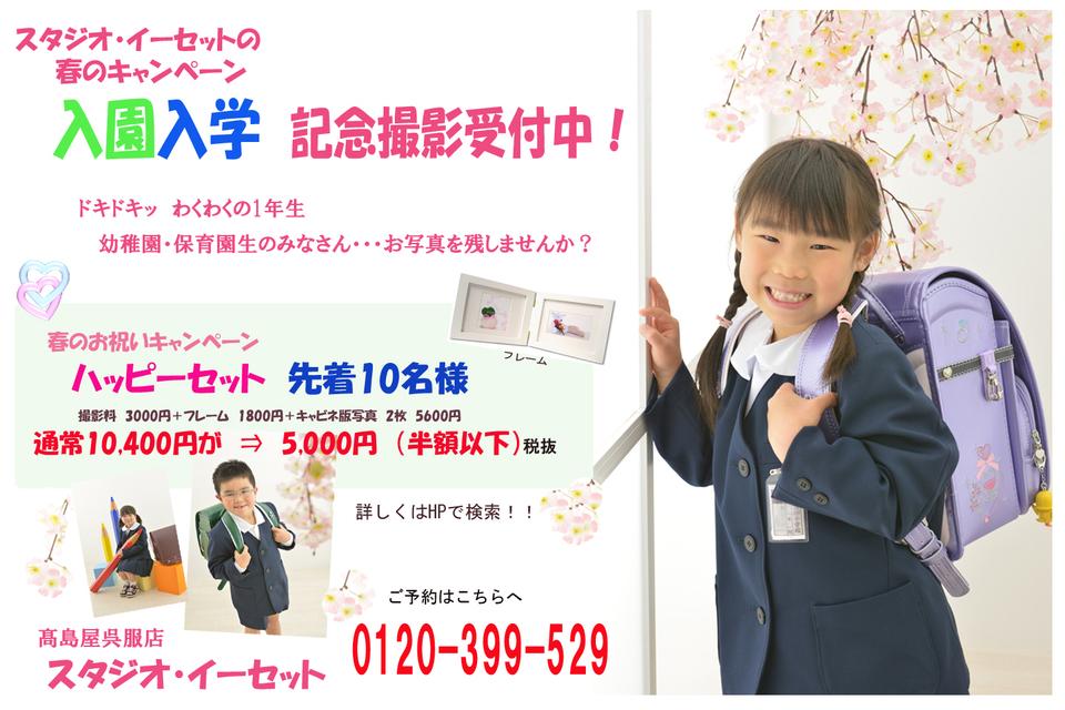 http://www.studioe-set.jp/news/images/20170326123710.jpg