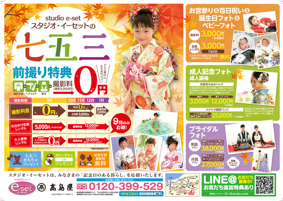 http://www.studioe-set.jp/news/images/2018.jpg-3000x2000.jpg