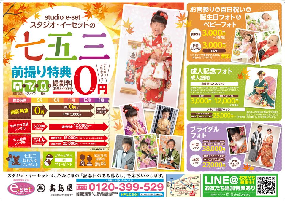 http://www.studioe-set.jp/news/images/20180927154731.jpg