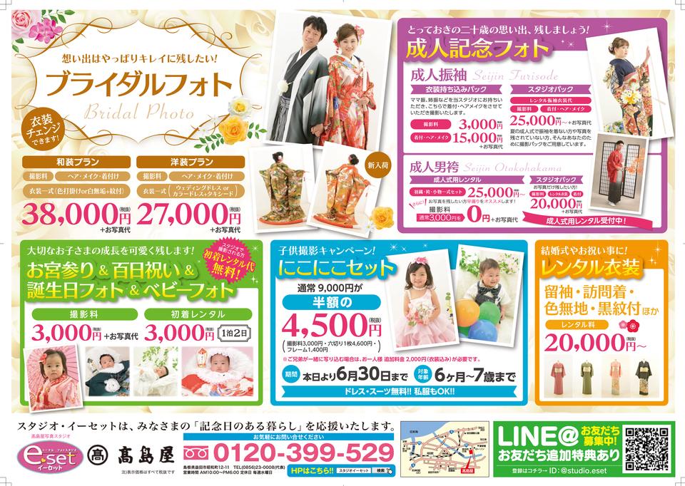 http://www.studioe-set.jp/news/images/2019.jpg-4gatu.jpg