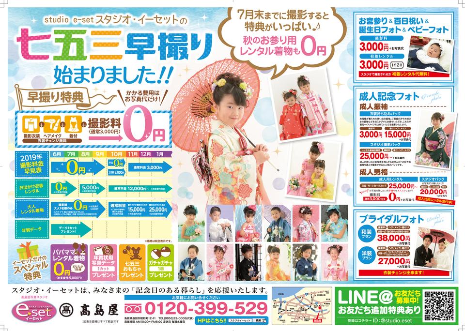 http://www.studioe-set.jp/news/images/20190613chirasi.jpg