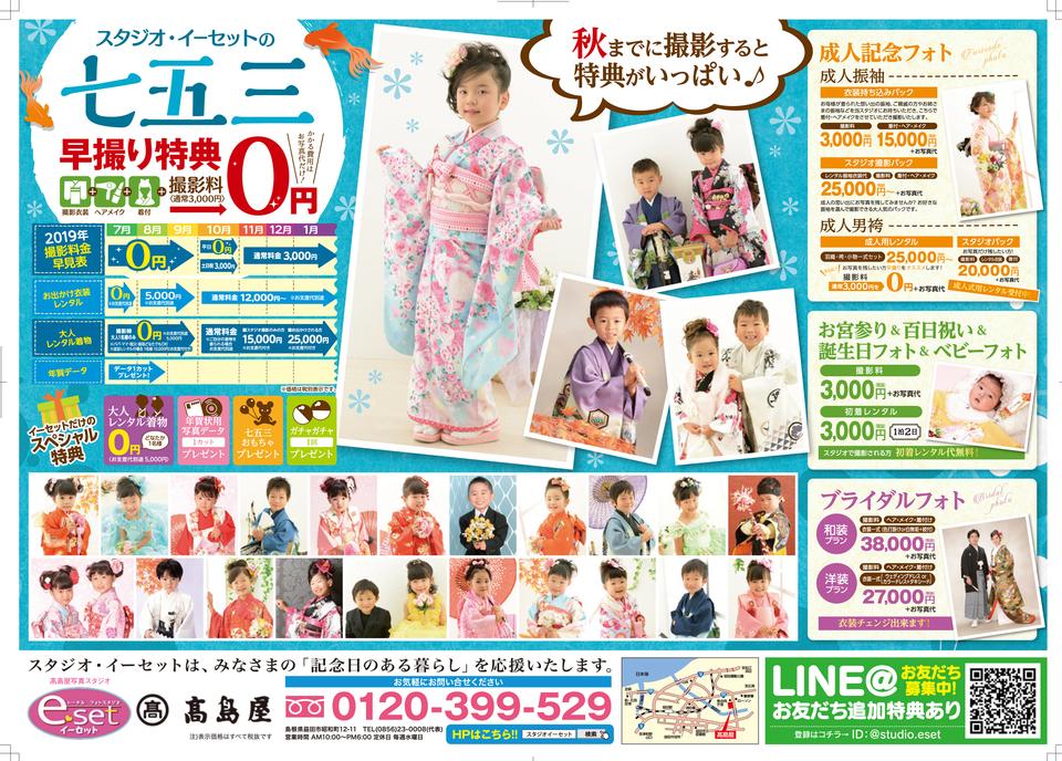http://www.studioe-set.jp/news/images/20190711chirasi.jpg
