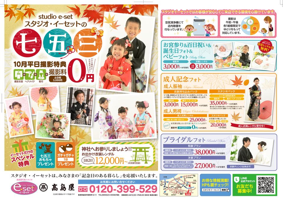 http://www.studioe-set.jp/news/images/20201002145536.jpg